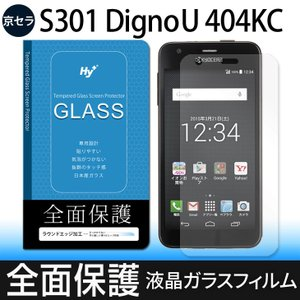 Hy+ 京セラ s301 Digno U 404KC 強化ガラス 液晶保護ガラスフィルム 厚み0.33mm 硬度 9H ラウンドエッジ加工済|hyplus