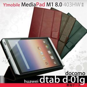 Hy+ dtab d-01g、MediaPad M1 8.0 403HW ビンテージPU ケースカバー(三つ折型スタンドケース)|hyplus