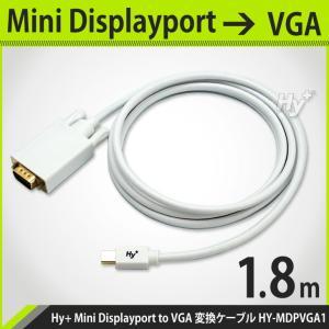 Hy+ Mini Displayport(ミニディスプレイポート) to VGA 変換ケーブル 1.8m HY-MDPVGA1|hyplus