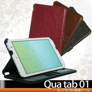 Hy+ 京セラ Qua Tab 01(キュアタブ) ビンテージPU ケースカバー (カードホルダー、ハンドストラップ、スタンド機能付き)|hyplus