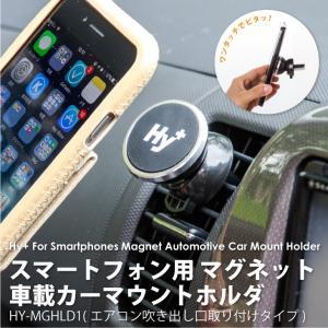 Hy+ スマートフォン用 マグネット 車載カーマウントホルダ スマホホルダー HY-MGHLD1(エアコン吹き出し口取り付けタイプ)|hyplus