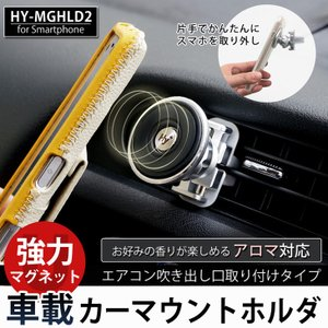 Hy+ スマートフォン用 マグネット 車載カーマウントホルダ スマホホルダー アルミ製 HY-MGHLD2(アロマ用パッド付き、エアコン吹き出し口取り付けタイプ)|hyplus