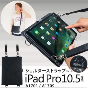 Hy+ iPad Pro 10.5インチ(A1701、A1709) PU ショルダーケース ブラック・ブルー (カードホルダー、ハンドストラップ、オートスリープ機能付き)|hyplus