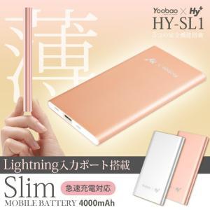 Yoobao 超薄型モバイルバッテリー 急速充電対応モデル ...