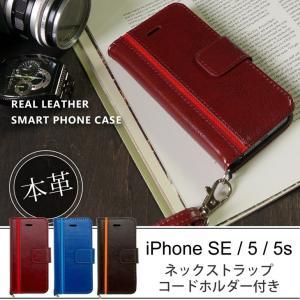 Hy+ iPhone SE(アイフォン SE) iPhone5 iPhone5s 本革レザー ケース 手帳型  (ネックストラップ、カードポケット、スタンド機能付き) hyplus