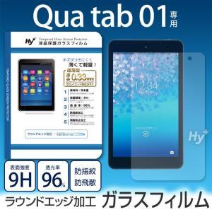 Hy+ 京セラ Qua Tab 01(キュアタブ01)用 液晶保護ガラスフィルム(日本産ガラス使用、指紋防止飛散防止加工、厚み0.33mm、硬度 9H、2.5Dラウンドエッジ加工済)|hyplus