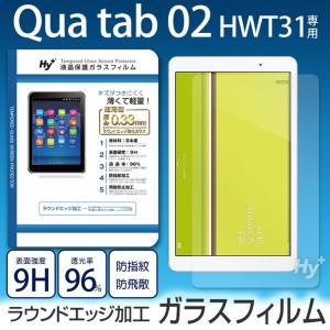 Hy+ 京セラ Qua Tab 02 HWT31用 液晶保護ガラスフィルム(日本産ガラス使用、指紋防止飛散防止加工、厚み0.33mm、硬度 9H、2.5Dラウンドエッジ加工済)|hyplus