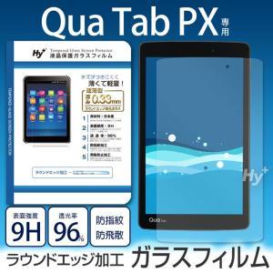 Hy+ Qua Tab PX(キュアタブPX)用 液晶保護ガラスフィルム(日本産ガラス使用、指紋防止飛散防止加工、厚み0.33mm、硬度 9H、2.5Dラウンドエッジ加工済)|hyplus