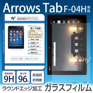Hy+ Arrows Tab F-04H用 液晶保護ガラスフィルム(日本産ガラス使用、指紋防止飛散防止加工、厚み0.33mm、硬度 9H、2.5Dラウンドエッジ加工済)|hyplus