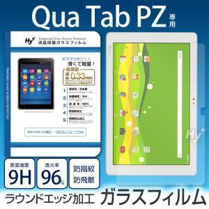 Hy+ Qua tab PZ(キュアタブPZ)用 液晶保護ガラスフィルム(日本産ガラス使用、指紋防止飛散防止加工、厚み0.33mm、硬度 9H、2.5Dラウンドエッジ加工済)|hyplus