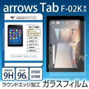 Hy+ arrows Tab F-02K用 液晶保護ガラスフィルム(日本産ガラス使用、指紋防止、飛散防止加工、厚み0.33mm、硬度9H、2.5Dラウンドエッジ加工済)|hyplus