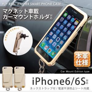Hy+ iPhone6、iPhone6s 本革レザーケース  (ICカードホルダー、カーマウントプレート内蔵、スタンド機能付き)|hyplus