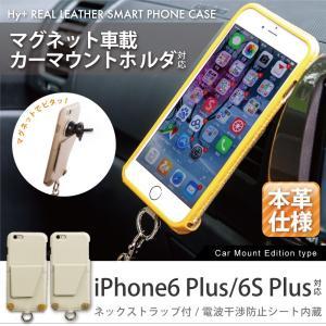 Hy+ iPhone6 plus、iPhone6s plus 本革レザーケース  (ICカードホルダー、カーマウントプレート内蔵、スタンド機能付き)|hyplus