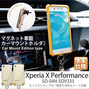 Hy+ Xperia X Performance SO-04H SOV33 本革レザーケース  (ICカードホルダー、カーマウントプレート内蔵、スタンド機能付き)|hyplus