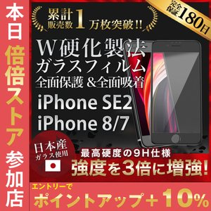 iPhone8 ガラスフィルム iPhone SE2 iPhone7