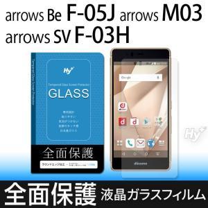 Hy+ arrows Be F-05J、arrows SV F-03H、arrows M03 強化ガラス 全面保護 液晶保護ガラスフィルム 日本産ガラス使用 厚み0.33mm 硬度 9H ラウンドエッジ加工済 hyplus
