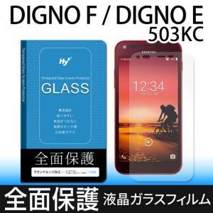 Hy+ 京セラ DIGNO F、DIGNO E 503KC 強化ガラス 全面保護 液晶保護ガラスフィルム 日本産ガラス使用 厚み0.33mm 硬度 9H ラウンドエッジ加工済|hyplus