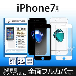 Hy+ iPhone7(アイフォン7) 液晶保護ガラスフィルム 全面フルカバータイプ  日本産ガラス使用 厚み0.33mm 硬度 9H|hyplus