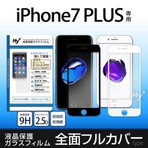 Hy+ iPhone7 Plus(アイフォン7 プラス) 液晶保護ガラスフィルム 全面フルカバータイプ  日本産ガラス使用 厚み0.33mm 硬度 9H|hyplus