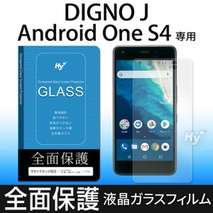 Hy+ Android One S4(アンドロイド ワン S4) DIGNO J液晶保護ガラスフィルム 強化ガラス 全面保護 日本産ガラス使用 厚み0.33mm 硬度 9H|hyplus