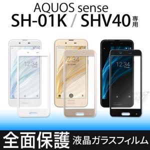 Hy+ AQUOS sense(アクオス センス) SH-01K SHV40 液晶保護ガラスフィルム 全面フルカバー 日本産ガラス 厚み0.33mm 硬度9H|hyplus