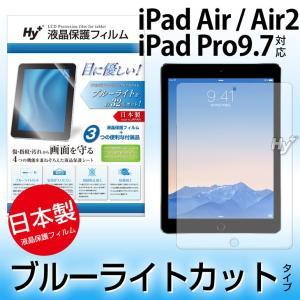 Hy+ iPad Air、iPad Air2、iPad Pro9.7(アイパッド エアー2、プロ9.7)用 ブルーライトカット 液晶保護フィルム(指紋防止、気泡が入りにくい、抗菌加工済)|hyplus