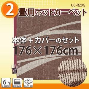 U-ING 電気カーペット カバーセットタイプ ループ調 2畳相当 UC-R20G|hyplus