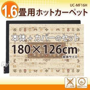 U-ING マイクロファイバー電気カーペット 本体・カバーセット 1.6畳相当 UC-MF16H|hyplus