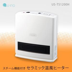 U-ING セラミック温風ヒーター ホワイト US-TS1200H|hyplus
