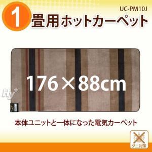 U-ING 電気ホットマイヤーカーペット カバー一体型 1畳 UC-PM10J|hyplus