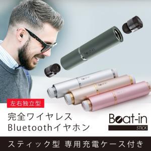 Beat-in(ビートイン)超小型Bluetoothワイヤレスイヤホン 左右独立型 Beat-in Stick|hyplus