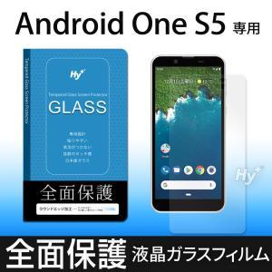 Hy+ Android One S5 液晶保護ガラスフィルム 強化ガラス 全面保護 日本産ガラス使用 厚み0.33mm 硬度 9H|hyplus