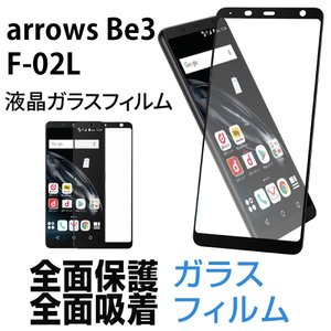 ガラスフィルム 保護フィルム 強化ガラス arrows Be3 F-02L 全面保護 全面吸着|hyplus