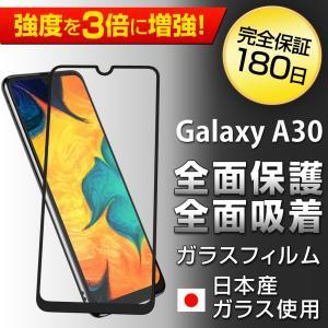 Galaxy A30 ガラスフィルム|hyplus