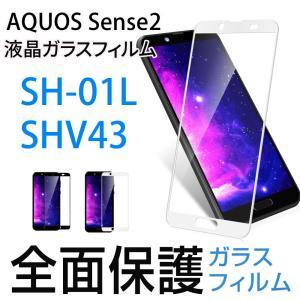 ガラスフィルム 保護フィルム 強化ガラス AQUOS sense2 SH-01L SHV43 全面保護|hyplus