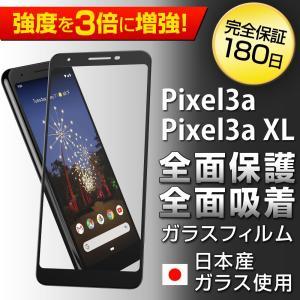 Google Pixel 3a Pixel3a XL専用 液晶保護ガラスフィルム。スマホ画面全体を保...