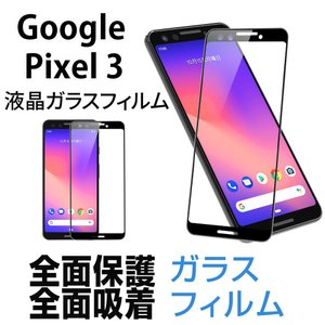 Google Pixel 3 ガラスフィルム 全面保護 全面吸着|hyplus