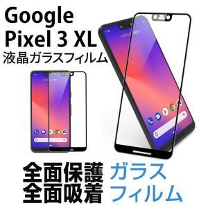 Google Pixel 3 XL ガラスフィルム 全面保護 全面吸着|hyplus