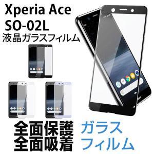Xperia Ace ガラスフィルム|hyplus