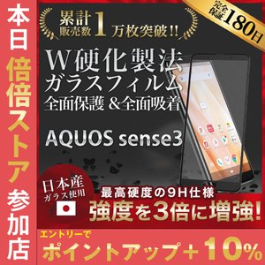 Android One S7 ガラスフィルム AQUOS sense3 SH-02M SHV45 AQUOS sense3 lite SH-RM12 SH-M12|hyplus