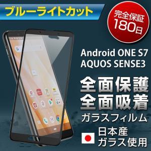 Android One S7 ガラスフィルム ブルーライトカットAQUOS sense3 SH-02M SHV45 AQUOS sense3 lite SH-RM12 SH-M12|hyplus