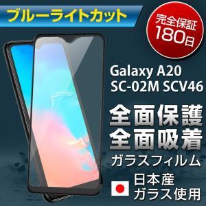 Galaxy A20 ガラスフィルム ブルーライトカット SC-02M SCV46