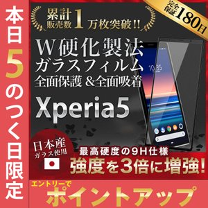 Xperia5 ガラスフィルム SO-01M SOV41|hyplus