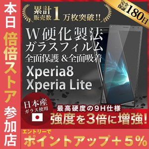 Xperia8 ガラスフィルム SOV42
