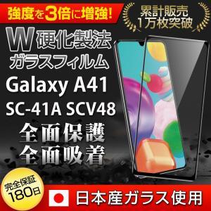 Galaxy A41 ガラスフィルム SC-41A SCV48