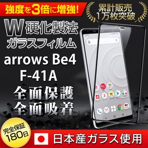 arrows Be4 ガラスフィルム F-41A