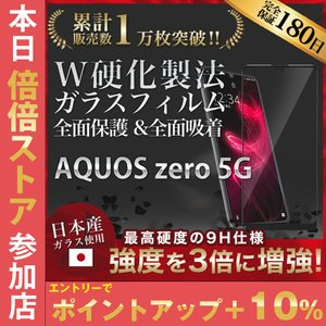 AQUOS zero5G basic ガラスフィルム SHG02 全面 保護 吸着 日本産ガラス仕様|hyplus