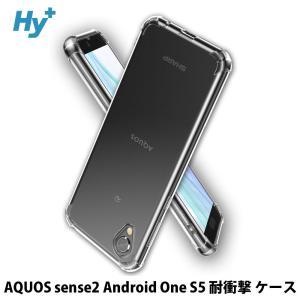 Hy+ Android One S5 ケース AQUOS sense2 SH-01L SHV43 SH-M08 TPU 耐衝撃ケース 米軍MIL規格 衝撃吸収ポケット内蔵 ストラップホール(クリーニングクロス付き)|hyplus