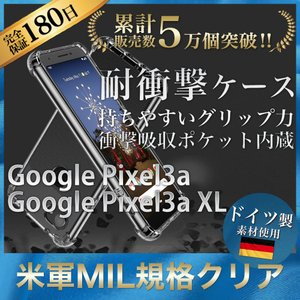 Google Pixel 3a XL 衝撃吸収ポケットを備えた透明ケースは米軍MIL規格をクリア。し...