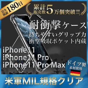 iPhone11 ケース 耐衝撃 iPhone11 Pro iPhone11 Pro Max